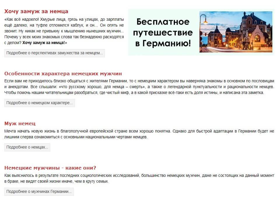 Брачное агентство ведет блог об особенностях общения с иностранцами