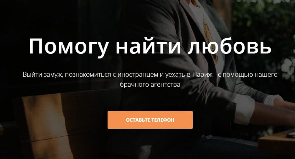 Пример сайта на Tilda — брачное агентство