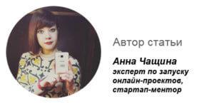 Автор статьи - Анна Чащина, эксперт по запуску онлайн-проектов, стартап-ментор