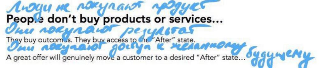 Люди не покупают продукт, они покупают результат