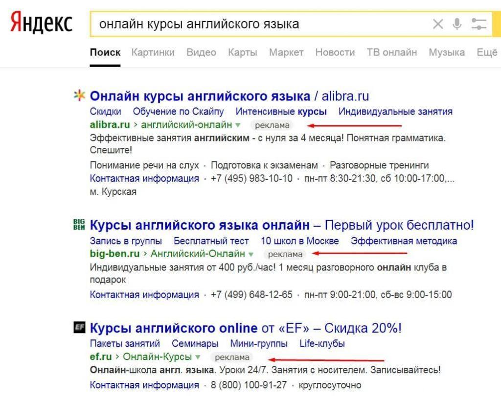 На первом экране в выдаче Яндекса только рекламные объявления